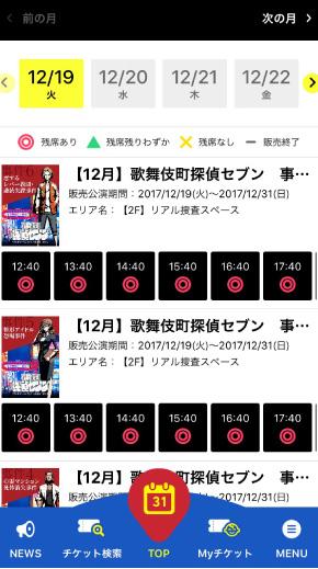 スクリーン チケット情報・スケジュール