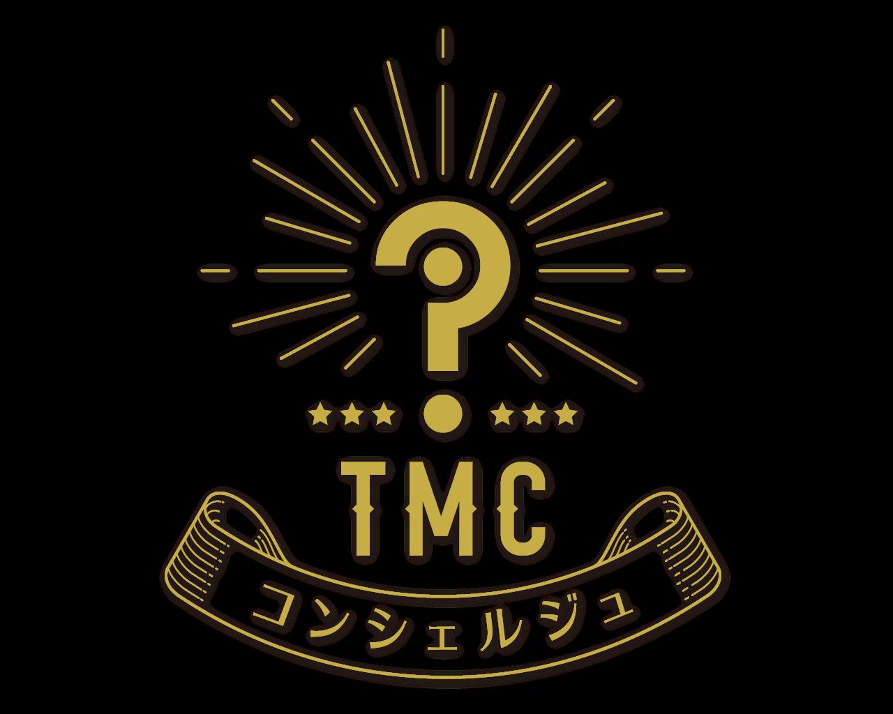 TMCコンシェルジュ