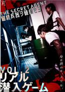リアル潜入ゲームvol2「THE SECRET AGENT 最終兵器ヲ破壊セヨ」