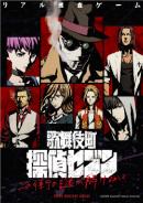 歌舞伎町 探偵セブン