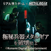 Rental action camera available at Real Stealth Game×Metal Gear Solid!