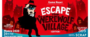 EscapeFromtheWerewolfVillage_2020_w960h504