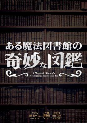 ある魔法図書館の奇妙な図鑑