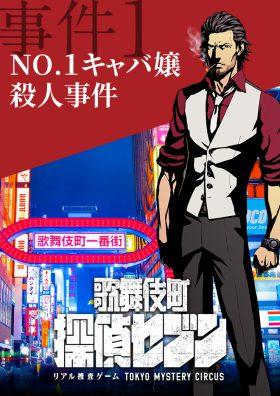 歌舞伎町 探偵セブン 「No.1キャバ嬢殺人事件」