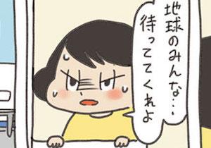マンガ家・山本さほさんによる「惑星オリオンからの脱出」レポートまんが ※これは大阪公演開催時での体験レポートです