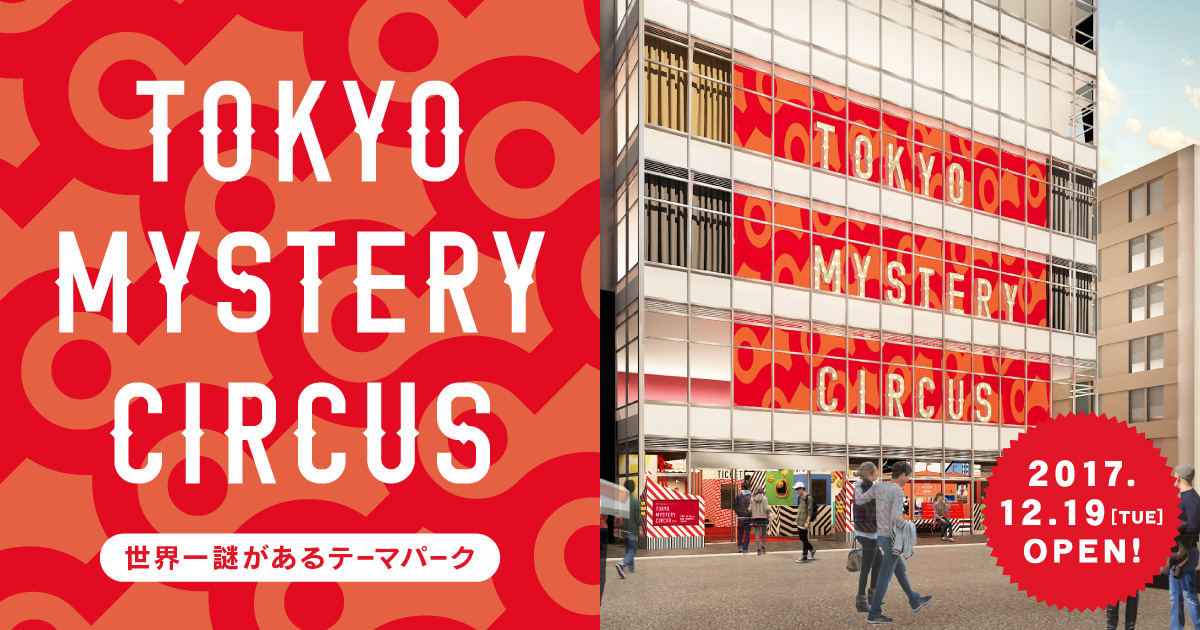TOKYO MYSTERY CIRCUS | 東京ミステリーサーカス