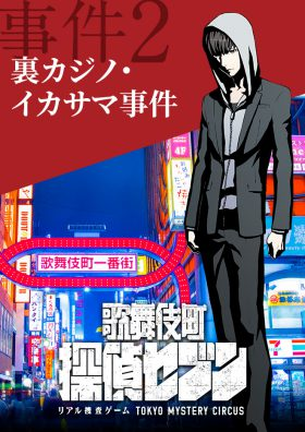 歌舞伎町 探偵セブン 「裏カジノ・イカサマ事件」