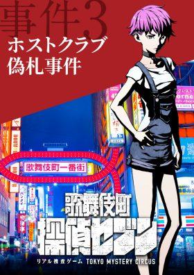 歌舞伎町 探偵セブン 「ホストクラブ偽札事件」