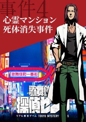 歌舞伎町 探偵セブン 「心霊マンション死体消失事件」