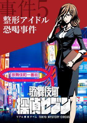 歌舞伎町 探偵セブン 「整形アイドル恐喝事件」