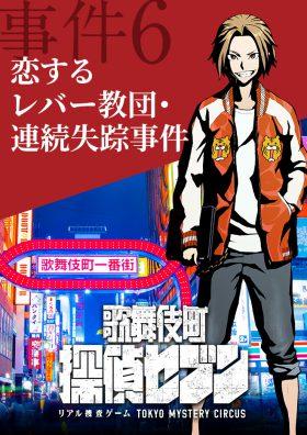 歌舞伎町 探偵セブン 「恋するレバー教団・連続失踪事件」