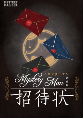 MYSTERY MAIL BOX『Mystery Manからの招待状』
