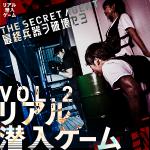 リアル潜入ゲーム 第2弾のイメージPVが公開!
