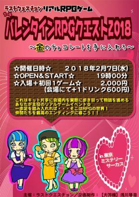 ラストクエスチョン リアルRPGゲーム 『1-4 バレンタインRPGクエスト2018』〜金のチョコレートを手に入れろ〜