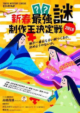 新春!最強謎制作王決定戦2018!!〜誰が一番おもろい謎つくるか、決めようやないか〜