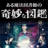 Projection Table Game vol.2『ある魔法図書館の奇妙な図鑑』情報解禁!