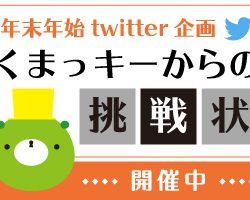 【年末年始twitter企画】くまっキーからの挑戦状「東京ミステリーサーカス謎解きBINGO」開催!!