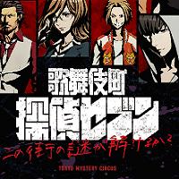 東京ミステリーサーカス限定公演『歌舞伎町 探偵セブン』のオリジナルグッズが公開されました!