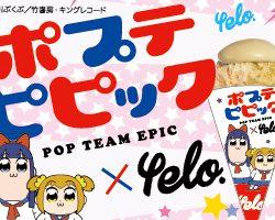 「ポプテピピック」とのコラボメニュー <放送延期記念かき氷>が yelo CAFEに登場!