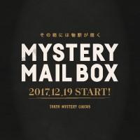 MYSTERY MAIL BOX 謎解きキット品薄についてのお知らせ