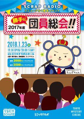 SCRAP RADIO リニューアル 1 周年イベント『 2017年度勝手に団員総会!!』