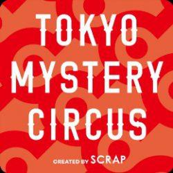 東京ミステリーサーカス来場者数100万人を突破! 突破を記念したキャンペーンも発表!
