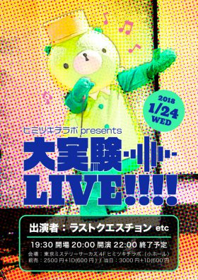 ヒミツキチラボ presents 大実験LIVE!!!!