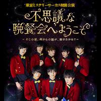 東京ミステリーサーカス特別公演『不思議な晩餐会へようこそ~そこの君、僕からの謎が、解けるかな?~』