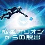「惑星オリオンからの脱出」公演終了のお知らせ