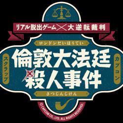 リアル脱出ゲーム×大逆転裁判 「倫敦大法廷殺人事件」 オリジナルグッズ発売決定!!