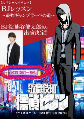 「歌舞伎町 探偵セブン」 BJ役声優・熊谷健太郎出演スペシャルイベント