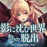4月27日(金)より、リアル脱出ゲーム×Shadowverse「影に沈む世界からの脱出」を開催決定!