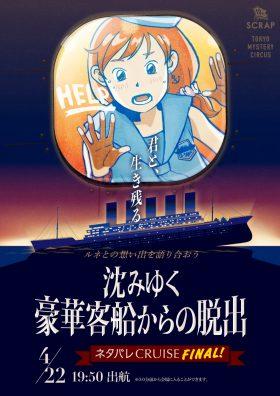 【ルネとの思い出を語り合おう】「沈みゆく豪華客船からの脱出」ネタバレCRUISE FINAL !