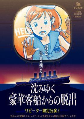 【リピーター限定公演】沈みゆく豪華客船からの脱出