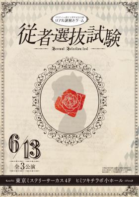 マスタッシュ創立4周年記念公演『従者選抜試験』