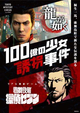龍が如く×歌舞伎町探偵セブン 「100億の少女誘拐事件」