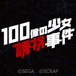 「龍が如く×歌舞伎町探偵セブン -100億の少女誘拐事件-」50名限定先行体験会について