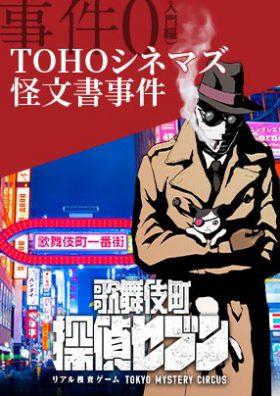 歌舞伎町 探偵セブン(入門編) 「TOHOシネマズ怪文書事件」
