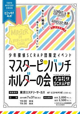 【少年探偵SCRAP団限定イベント】マスターピンバッチホルダーの会