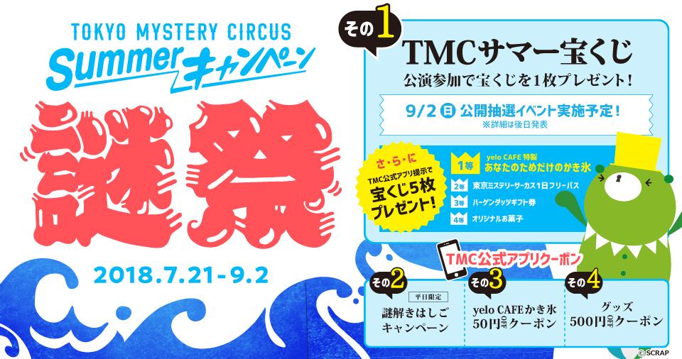 TMC夏祭り_WEB_960×506 (1)