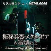 リアル潜入ゲーム×METAL GEAR SOLID「極秘兵器メタルギアを破壊せよ」、9/18より英語&中国語でもプレイ可能に!