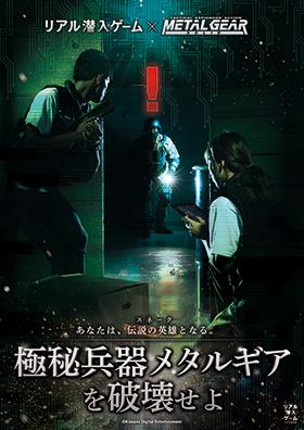 リアル潜入ゲーム×METAL GEAR SOLID「極秘兵器メタルギアを破壊せよ」