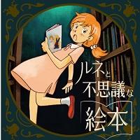 体験無料!書籍「ルネと秘宝をめぐる旅」発売記念企画第二弾として、謎解きキャンペーン「ルネと不思議な絵本」が東京ミステリーサーカスにて開催!!