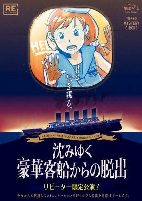 沈みゆく豪華客船からの脱出【リピーター公演】