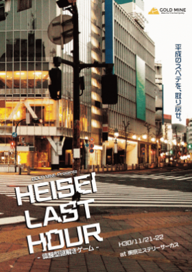 HEISEI LAST HOUR