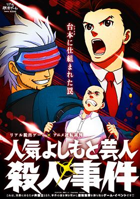 リアル脱出ゲーム×アニメ逆転裁判「人気よしもと芸人殺人事件」