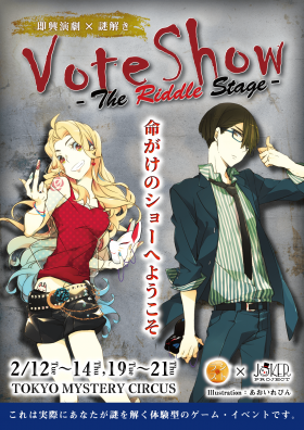 VoteShow -The Riddle Stage-