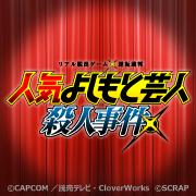 リアル脱出ゲーム×アニメ逆転裁判「人気よしもと芸人殺人事件」チケット一般発売開始