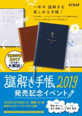 謎解き手帳2019 発売記念イベント