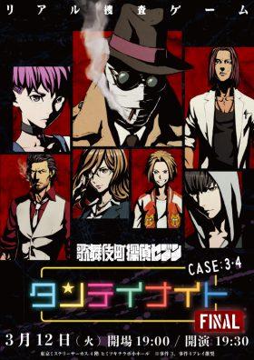 タンテイナイトFINAL!CASE3-4(事件3、事件4プレイ推奨)
